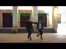 ALISHKA MAQA АВАРСКАЯ ЛЕЗГИНКА NEW 2016 BALAKEN MEDENIYET EVI