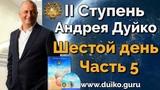 2 ступень 6 день 5 часть Андрея Дуйко Школа Кайлас 2015 Смотреть бесплатно