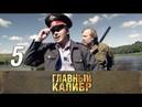 Главный калибр. 5 серия (2006). Военный фильм, боевик, приключения @ Русские сериалы