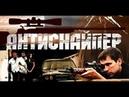 Антиснайпер 1 серия, боевик, детектив, криминальный фильм