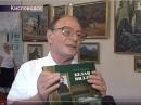Книга Б М Розенфельда Белая вилла Книжная полка выпуск 100
