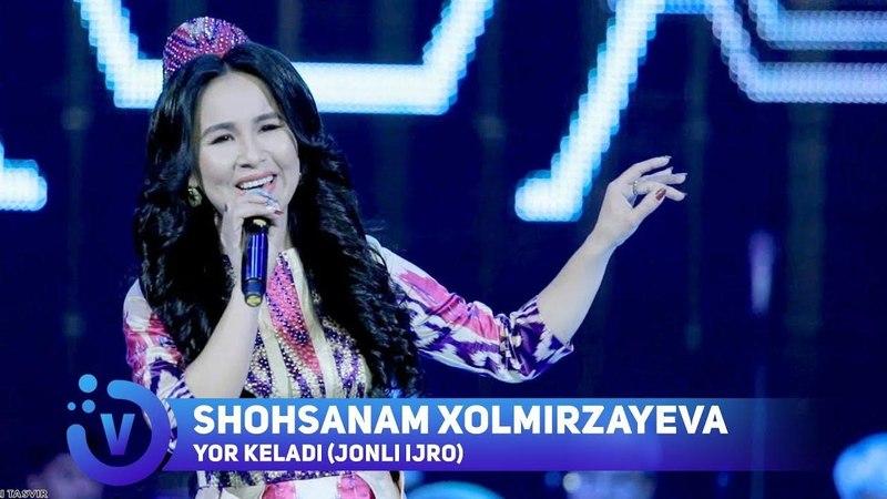 Shohsanam Xolmirzayeva - Yor keladi (jonli ijro)