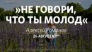 Церковь «Слово жизни» Москва. Молодежное богослужение, Алексей Романов 26 августа 2018