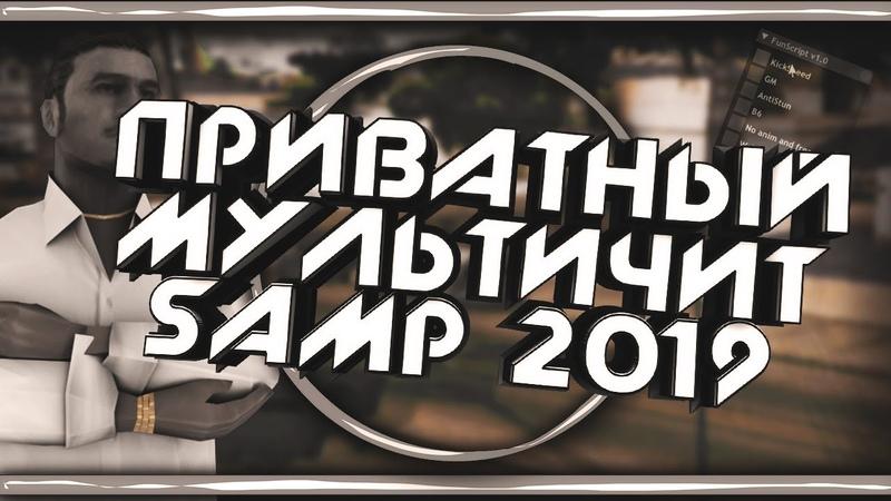 LUA ПРИВАТНЫЙ МУЛЬТИЧИТ ЗА 500 РУБЛЕЙ для SAMP 0.3.7 2019 САМЫЙ ТОПОВЫЙ МУЛЬТИЧИТ 2019