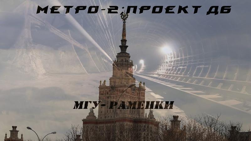 Метро-2. Проект D6. МГУ-Раменки