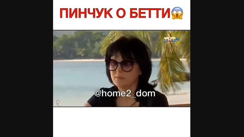 Ира о Бетти 💣 дом2 dom2