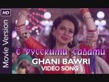 Ghani Bawri (Video Song) ¦ Tanu Weds Manu Returns ¦ Kangana Ranaut R. madhavan (рус.суб.)