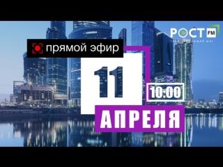 LIVE 11.04 [ Елена Беркова расскажет о Границах внутренней свободы ]