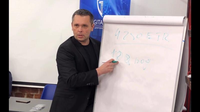 Бизнес Встреча Digital Law. Ноды IT Компании Etherus. Дмитрий Радкович. г. Санкт - Петербург.