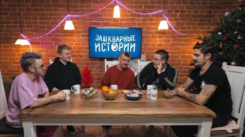 ЗАШКВАРНЫЕ ИСТОРИИ 2_ Поперечный, Джарахов, Ильич, Музыченко, Прокофьев