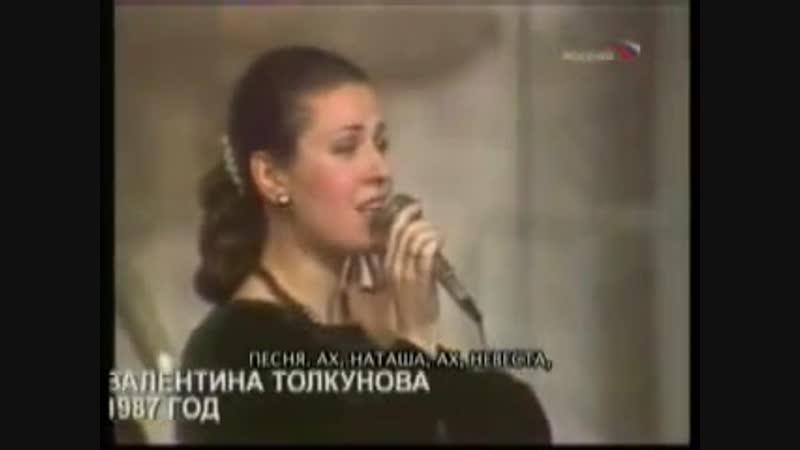 Валентина Толкунова в документальном фильме Пусть всегда буду я Лев Ошанин