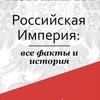Российская империя : все факты и история.