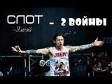 СЛОТ ( ДАРИЯ СТАВРОВИЧ, НУКИ ) - 2 ВОЙНЫ ( УЛЕТАЙ )