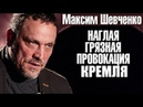 ⚡ ИБО ОНИ ПОЛАГАЮТ, ЧТО ОНИ ЛЮДИ, А МЫ ВСЕ - БЫДЛО Максим Шевченко / Путин Медведев