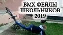 BMX Фейлы от ШКОЛЬНИКОВ 2019 | BMX FAIL школьники
