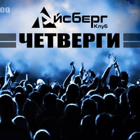 Логотип Клуб АЙСБЕРГ (г.Иваново)