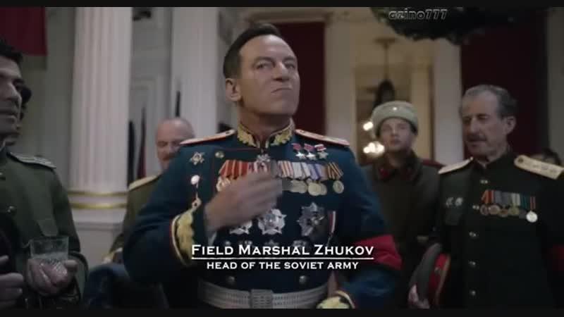 Маршал Жуков (Смерть Сталина)
