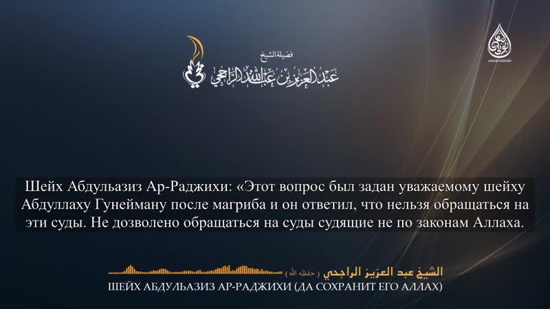 Шейх Абдульазиз ар-Раджихи Обращение на суд тагута