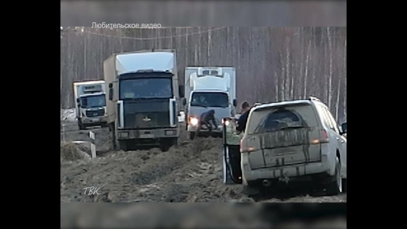 Эх, дороги... Житель Колпашева поделился впечатлениями о поездке на автомобиле в Томск через Белый Яр