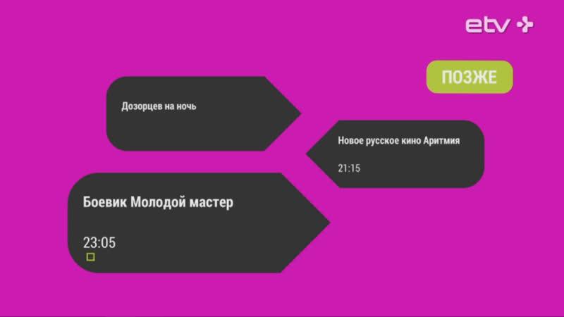 Дозорцев на ночь. Новый главный редактор ETV Екатерина Таклая