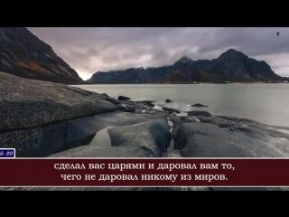 [v-s.mobi]Красивое Чтение Корана Умайр Шамим Сура 5 Трапеза.mp4