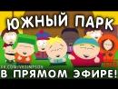 ЮЖНЫЙ ПАРК В ПРЯМОМ ЭФИРЕ!