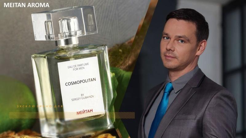Восточно-гурманный парфюм Cosmopolitan | Летняя коллекция MEITAN AROMA