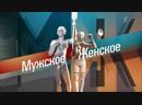 Meжcкoe - жeнcкoe. Дом с приданым / 28.11.2018