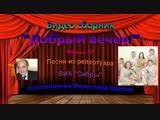 Вячеслав Цереня - видео сборник Добрый вечер! №063 (ВИА Сябры)