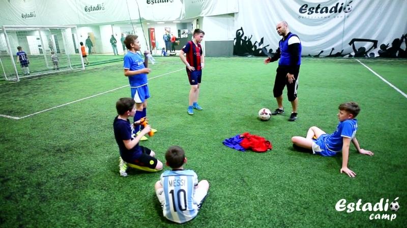 Футбольный летний лагерь | Estadio Camp