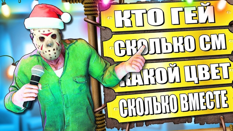 ЮТУБ ШОУ Отвечай на вопрос или Умри Кто Гей в Банде Ютуба ПЯТНИЦА 13 FRIDAY THE 13TH