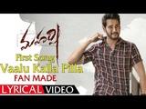 Mahesh Babu Maharshi Songs Vaalu Kalla Pilla Fan Made Song by Mahesh Babu Fans
