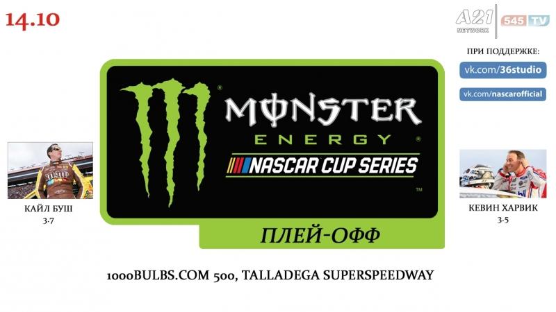 Monster Energy Nascar Cup Series, 1000Bulbs.com 500, Talladega Superspeedway, 14.10.2018 [545TV, A21 Network]