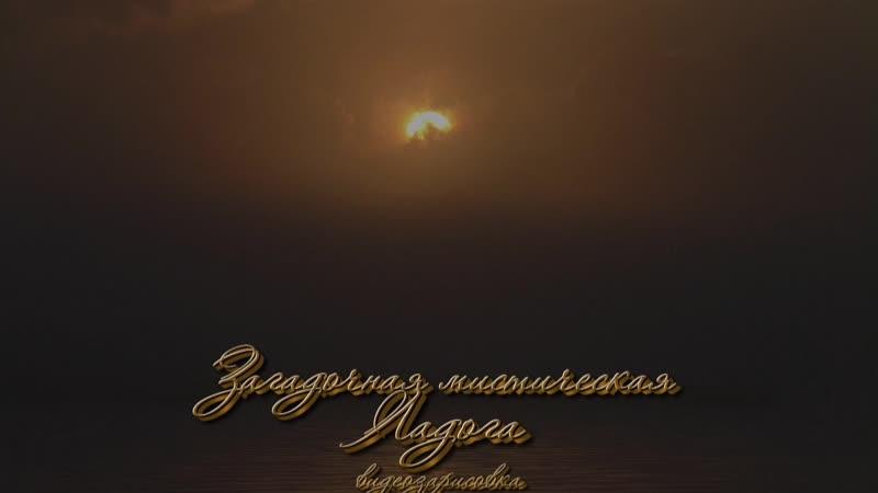 Загадочная мистическая Ладога - видеозарисовка Автор - Александр Травин