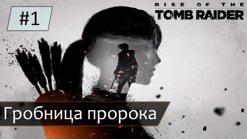 Прохождение Rise of the Tomb Raider (2015) /PS4/ ➤ Гробница пророка [1] {4K}