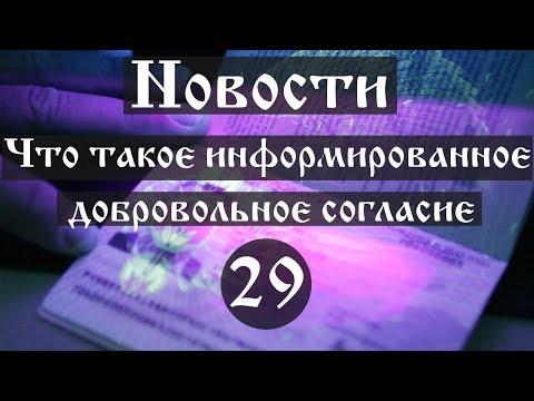 Новости. Что такое информированное добровольное согласие (Выпуск №29)