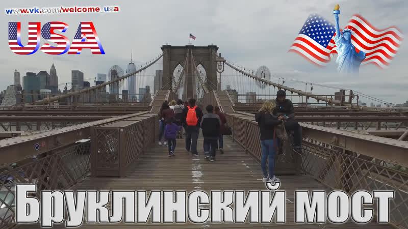 Пешая прогулка по всему Бруклинскому мосту Нью-Йорк США Американская жизнь