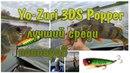 Yo Zuri 3DS Popper лучший среди попперов