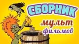 Все советские мультики 80-х. Часть 23