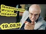 Матвей Ганапольский. Итоги недели с Евгением Киселевым. 19.08.18