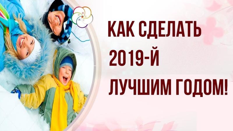 ПРОГНОЗ НА ГОД ЗЕМЛЯНОЙ СВИНЬИ 2019 ПО ВСЕМ ЗНАКАМ/ Как сделать 2019-й лучшим годом своей жизни!