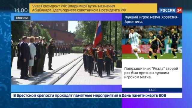 Новости на Россия 24 • Путин возложил венок к Вечному огню у Могилы Неизвестного Солдата