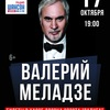 Валерий Меладзе//Дубна//17 октября