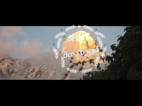 33ა – აი მთაზედა / 33a - Ai Mtazeda