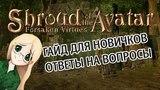 Shroud of the Avatar для новичков от новичка. SotA гайд. Ответы на вопросы.