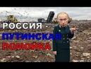 РОССИЯ ПУТИНСКАЯ ПОМОЙКА ЯДРОВО ЩЕЛКАНОВО КОЛОМНА