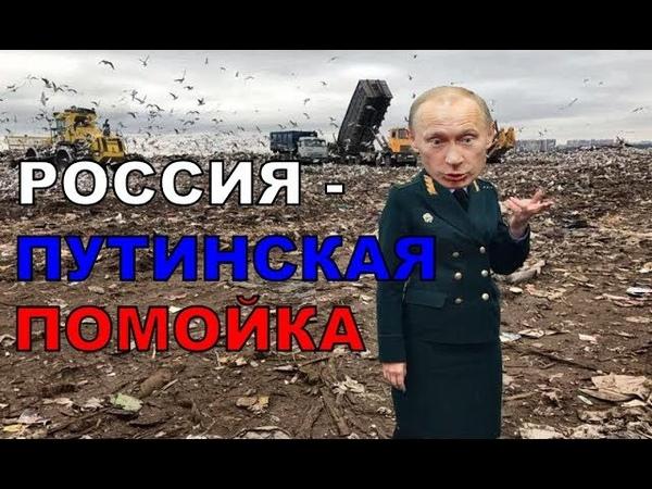РОССИЯ - ПУТИНСКАЯ ПОМОЙКА (ЯДРОВО, ЩЕЛКАНОВО, КОЛОМНА)
