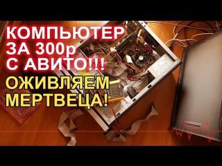 НостальжиПК Ремонтируем компьютер с АВИТО за 300р