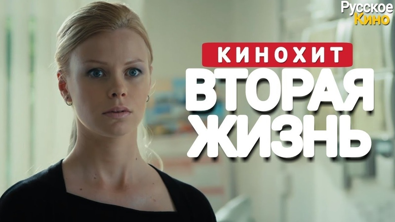 🎬 ЭТОТ ФИЛЬМ ИЩУТ ВСЕ Вторая жизнь Все серии подряд Русские мелодрамы сериалы