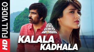 Kalala Kadhala Full Video Song | Amar Akbar Anthony Video Songs | Ravi Teja, Ileana D'Cruz|SS Thaman